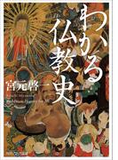 わかる仏教史(角川ソフィア文庫)