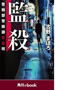 監殺 警務部警務課SG班 (角川ebook)(角川ebook)