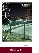 猟犬の國 (角川ebook)(角川ebook)