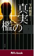 真実の檻 (角川ebook)(角川ebook)