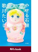 やせる石鹸 (角川ebook)(角川ebook)