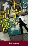 十字の記憶 (角川ebook)(角川ebook)