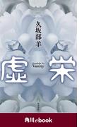 虚栄 (角川ebook)(角川ebook)