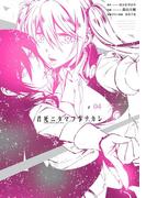 君死ニタマフ事ナカレ 4巻(ビッグガンガンコミックス)