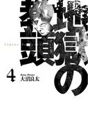 地獄の教頭 4巻(ヤングガンガンコミックス)
