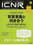 ICNR INTENSIVE CARE NURSING REVIEW クリティカルケア看護に必要な最新のエビデンスと実践をわかりやすく伝える Vol.4No.2 特集有害事象(Adverse Events)と向き合う