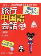 旅行中国語会話 単語でカンタン! 10フレーズに旅単語をのせるだけでOK 改訂版