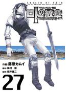 ドラゴンクエスト列伝 ロトの紋章~紋章を継ぐ者達へ~ 27巻(ヤングガンガンコミックス)