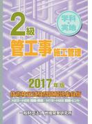 2級管工事施工管理技術検定試験問題解説集録版 学科・実地 2017年版