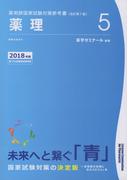 2018年版国試対策参考書5.薬理