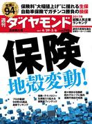 週刊ダイヤモンド 2017年4/29・5/6合併号 [雑誌]