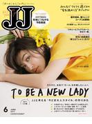 JJ 2017年6月号