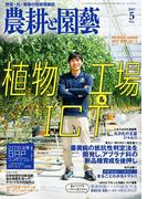 農耕と園芸2017年5月号