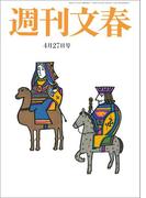 週刊文春 4月27日号