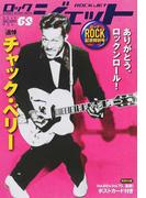 ロックジェット VOL.69(2017EARLY SUMMER) 特集追悼チャック・ベリー (SHINKO MUSIC MOOK)(SHINKO MUSIC MOOK)