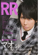 ROCK AND READ 071 マオ〈シド〉