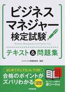 ビジネスマネジャー検定試験テキスト&問題集