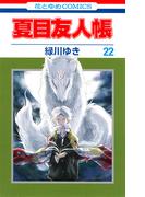 夏目友人帳 22巻 ニャンコ先生アクリルチャーム付き特装版