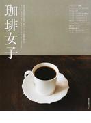 珈琲女子 「わたしのコーヒー」の見つけ方 (旭屋出版MOOK)(旭屋出版mook)