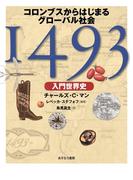 1493〈入門世界史〉 コロンブスからはじまるグローバル社会