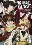TVアニメ最遊記RELOAD BLASTオフィシャルプレリュードブック