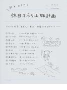 鈴木みきの休日ふらり山旅計画 アルプス特急「あずさ」に乗って、日帰りできる10コース