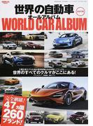 世界の自動車オールアルバム 2017年 47カ国260ブランド3500車種を完全収録 (サンエイムック)(サンエイムック)