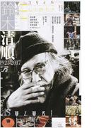 ユリイカ 詩と批評 第49巻第8号 特集*追悼・鈴木清順