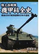 陸上自衛隊機甲科全史 戦後日本の戦車部隊65年の道程