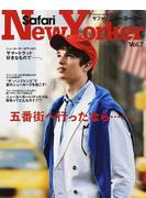 サファリニューヨーカー Vol.7 特集五番街へ行ったなら…。