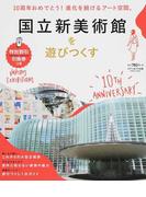 国立新美術館を遊びつくす (saita mook)(saita mook)