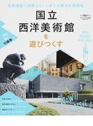 国立西洋美術館を遊びつくす (saita mook)(saita mook)