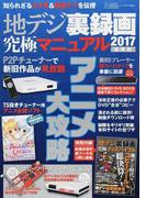 地デジ裏録画究極マニュアル 2017最新版 (三才ムック)(三才ムック)