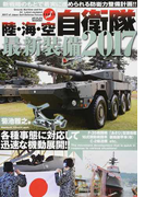 陸・海・空 自衛隊最新装備2017