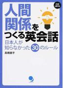 人間関係をつくる英会話 日本人が知らなかった30のルール