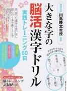 大きな字の脳活漢字ドリル実践トレーニング60日 (白夜ムック)(白夜ムック)