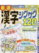 厳選漢字ジグザグ120問 VOL.10