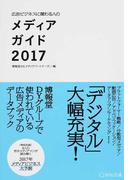 広告ビジネスに関わる人のメディアガイド 2017
