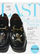 LAST 男の靴雑誌 issue12 リラックス&ドレスの靴を求めて。