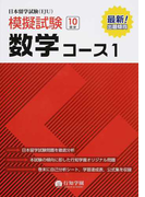 日本留学試験〈EJU〉模擬試験数学コース1 10回分