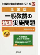 一般教養の精選実施問題 全国版 2018年度版 (教員採用試験・精選実施問題シリーズ)