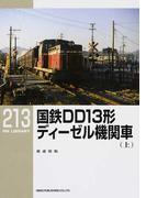 国鉄DD13形ディーゼル機関車 上