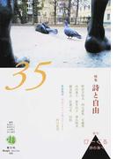 びーぐる 詩の海へ 第35号 特集詩と自由