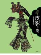 皮影 伝統芸術影絵の世界 (中国無形文化遺産の美)