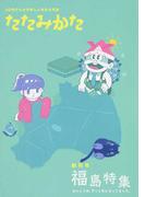 たたみかた 30代のための新しい社会文芸誌 創刊号 福島特集