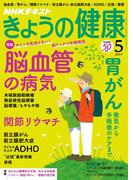 NHK きょうの健康 2017年5月号(NHKテキスト)