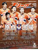 Jリーグサッカーキング2017年6月号(Jリーグサッカーキング)