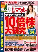 日経マネー2017年6月号
