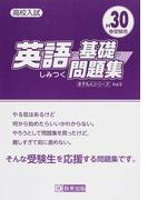 英語の基礎がしみつく問題集 高校入試 H30春受験用 (きそもんシリーズ)