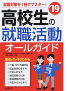高校生の就職活動オールガイド 就職対策を1冊でマスター! '19年版